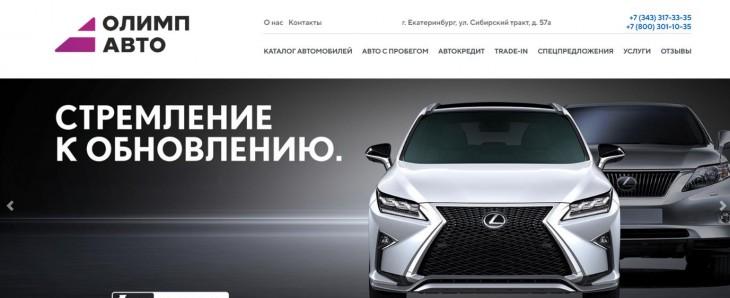 Олимп авто Сибирский тракт 57а отзывы